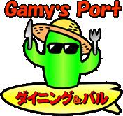 Gammy's Port(ガミーズポート) ダイニング&バル